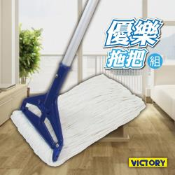 VICTORY 優樂棉紗拖把(1拖1布)
