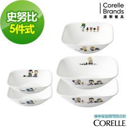 美國康寧CORELLE SNOOPY  旋轉木馬5件式方形餐碗組-E04