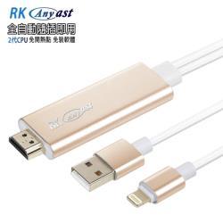 【EL07A香檳金】二代RKanycast蘋果HDMI鏡像影音傳輸線(加送2大好禮)