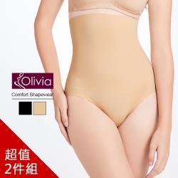 Olivia 涼感超彈力輕薄無痕鎖脂褲 2件組