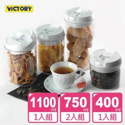 VICTORY 圓形易扣食物密封保鮮罐 4件禮盒組