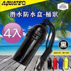 AQUATEC 桶狀潛水防水盒/潛水乾燥盒DB-200-黑色4入組