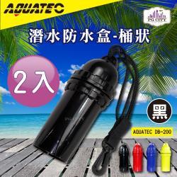 AQUATEC 桶狀潛水防水盒/潛水乾燥盒DB-200-黑色2入組