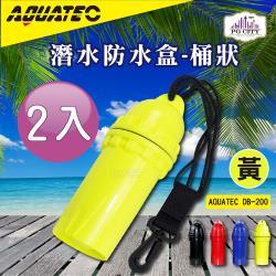 AQUATEC 桶狀潛水防水盒/潛水乾燥盒DB-200-黃色2入組PG CITY
