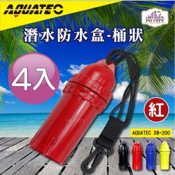 AQUATEC 桶狀潛水防水盒/潛水乾燥盒DB-200-紅色4入組PG CITY