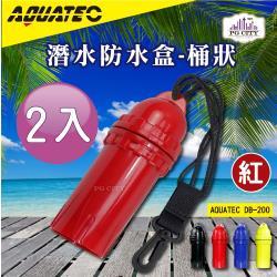 AQUATEC 桶狀潛水防水盒/潛水乾燥盒DB-200-紅色2入組PG CITY