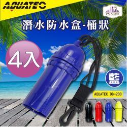 AQUATEC 桶狀潛水防水盒/潛水乾燥盒DB-200-藍色4入組PG CITY
