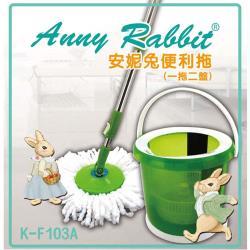 安妮兔 便利拖把(1桶1拖2布)