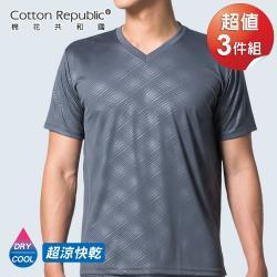 棉花共和國 V領短袖衫超值3件組 超涼快乾-深灰