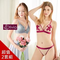 Olivia 無鋼圈小性感舒適內衣褲套組 1+1套組