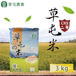 草屯農會  草屯米-CNS二等 (3kg-包) 2包一組