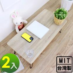 頂堅 寬80x深40x高31公分-折疊桌 和室桌 折合桌 矮腳桌 茶几-三色可選-2入/組