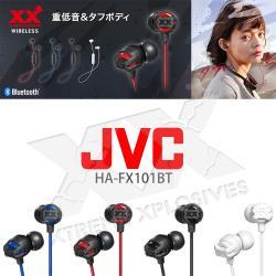 JVC無線藍牙耳機 HAFX101BT