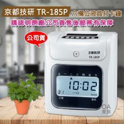 台灣京都技研 TR-185P 六欄位電子打卡鐘 (加贈色帶1入)
