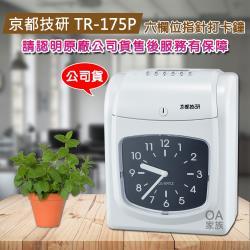 台灣京都技研 TR-175P 六欄位電子打卡鐘 (加贈色帶1入)