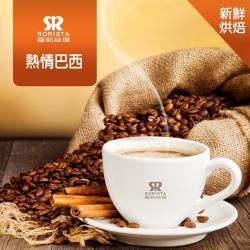 【RORISTA】熱情巴西單品咖啡豆/咖啡粉-新鮮烘焙(450g)