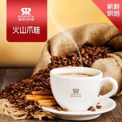 【RORISTA】火山爪哇單品咖啡豆/咖啡粉-新鮮烘焙(450g)