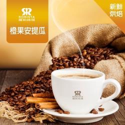 【RORISTA】橙果安提瓜綜合咖啡豆/咖啡粉-新鮮烘焙(450g)