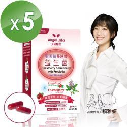 Angel LaLa 天使娜拉_聖潔莓蔓越莓益生菌(30顆/盒x5盒)