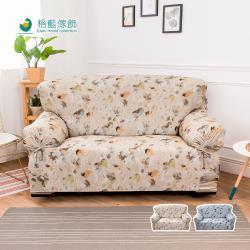 格藍傢飾-伊諾瓦涼感彈性沙發套1+2+3人座(兩色可選)