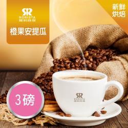 【RORISTA】橙果安提瓜綜合咖啡豆-新鮮烘焙(3磅)