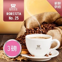 【RORISTA】NO.25綜合咖啡豆-新鮮烘焙(3磅)