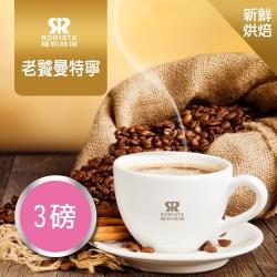 【RORISTA】老饕曼特寧單品咖啡豆-新鮮烘焙(3磅)