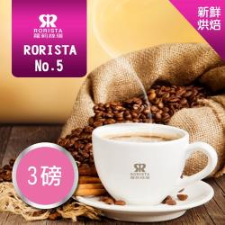 【RORISTA】NO.5綜合咖啡豆-新鮮烘焙(3磅)