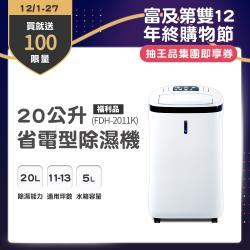 (4/13-5/11買就送超商電子券100)美國富及第Frigidaire 20L省電型除濕機FDH-2011K (福利品)