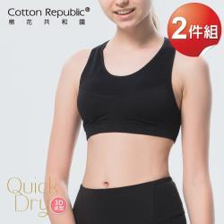 棉花共和國 X型美背運動內衣 2件組(黑色)