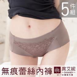 席艾妮 SHIANEY  MIT中低腰舒適無痕內褲 5件組