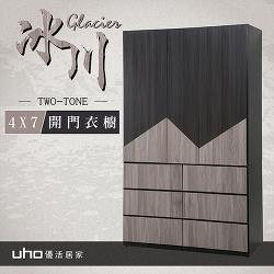 UHO久澤木柞   冰川4X7開門衣櫥