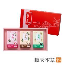 【順天本草】養美元氣禮盒-樂活版(四物美妍茶+粉光元氣茶+黃耆養生茶)