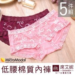 席艾妮 SHIANEY MIT莫代爾纖維低腰蕾絲內褲 5件組