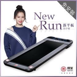 輝葉 newrun新平板跑步機(經典款) HY-20603