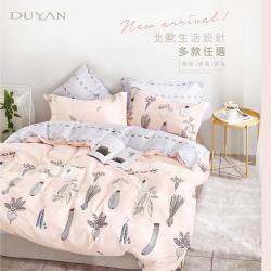 DUYAN竹漾- 台灣製100%精梳純棉雙人加大床包三件組- 多款任選