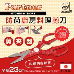 JAPAN NIKKEN日本Partne防菌多功能廚房料理剪刀