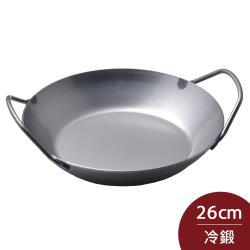 Turk 土克 冷鍛雙耳平底碳鋼鐵鍋 26cm 66926 德國製