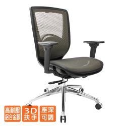 GXG 短背全網 電腦椅 鋁腳 3D扶手  TW-81Z6LU9
