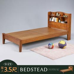 Homelike 松本床架組-單人3.5尺