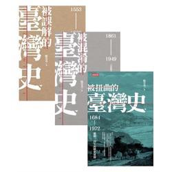 駱芬美臺灣史三書:被誤解的臺灣史 + 被混淆的臺灣史 + 被扭曲的臺灣史