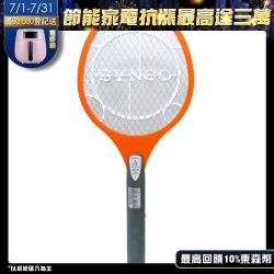 SYNCO 新格  電池式電蚊拍 SML-B1503HL