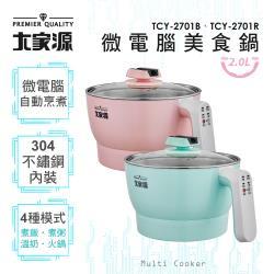 大家源 2L微電腦304不鏽鋼雙層防燙美食鍋TCY-2701R(粉紅色)