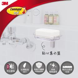3M 17675B 無痕金屬防水收納系列-肥皂架