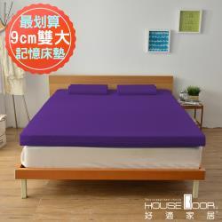 House Door 大和防蹣抗菌表布9cm厚波浪舒眠竹炭釋壓記憶床墊  雙大6尺