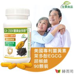【赫而司】二代專利薑黃益多酚全素食膠囊(90顆/罐)含高濃縮95%專利C3C複合薑黃素+胡椒鹼+EGCG