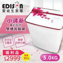 【福利品】EDISON 愛迪生 5KG 3D花紋強化玻璃上蓋 洗脫雙槽迷你洗衣機-夢幻百合 E0711-PZ