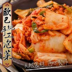 海肉管家-歐巴純手工韓式泡菜(2盒/每盒600g±10%)