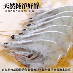 海肉管家-台灣特選活凍白蝦x4盒(每盒600g±10%/約40~45隻)