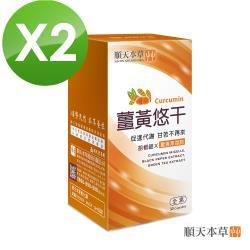【順天本草】薑黃悠干膠囊2盒(30顆/盒)